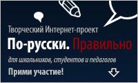 Творческий Интернет-проект «По-русски. Правильно»