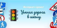 Интернет-проект, посвященный безопасности дорожного движения